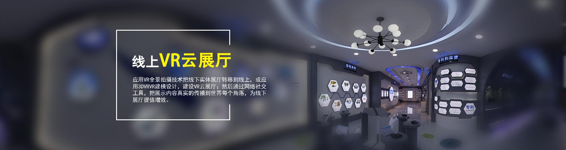 VR云展厅