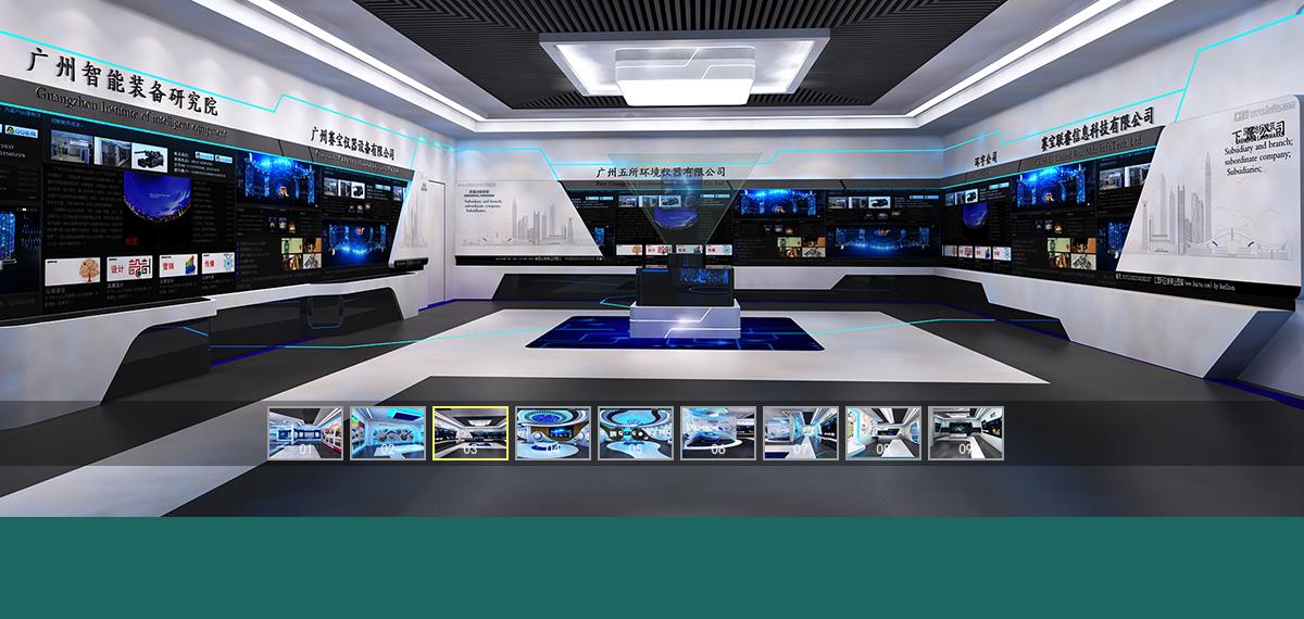 科技云展厅