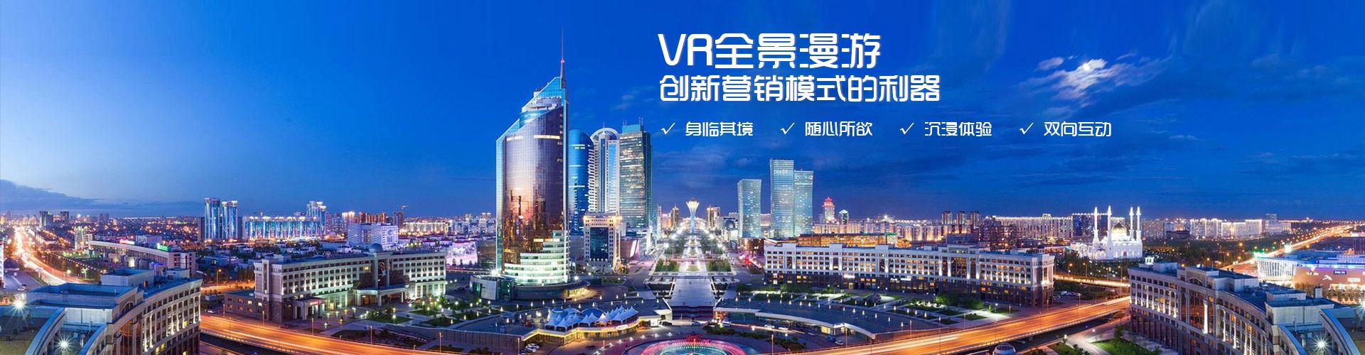 朗晟-VR全景漫游