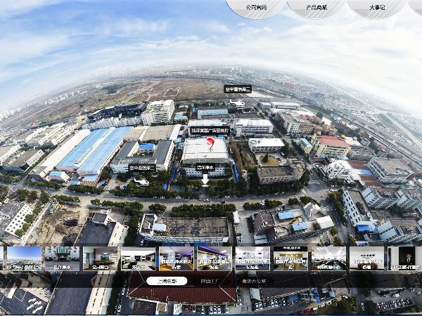 企业云展厅202022