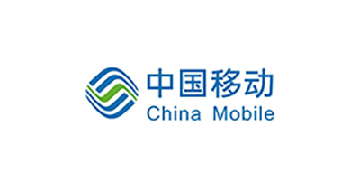 朗晟-中国移动