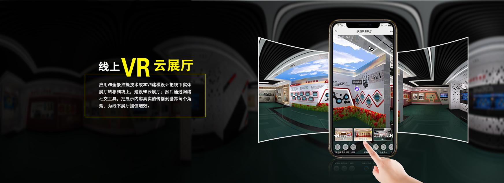 朗晟-VR全景可视化营销工县